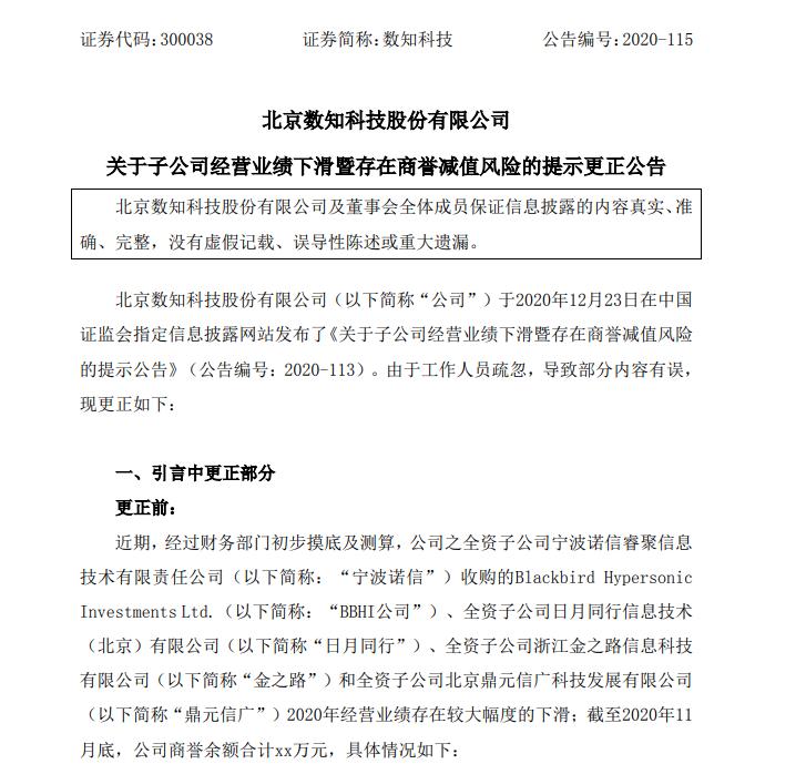 """A股新""""雷王""""数知科技一天暴跌20% 5.8万股东被埋"""