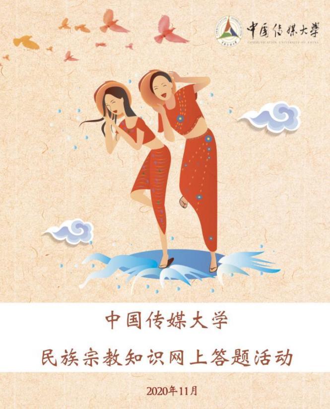 中华民族一家亲,同心共筑中国梦|中传这样做!图片