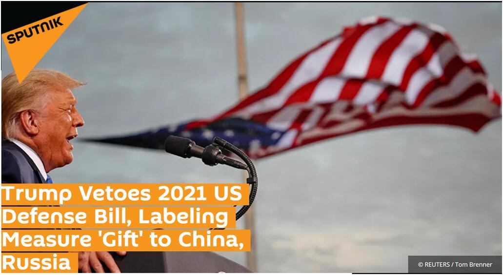 特朗普否决7400亿美元国防授权法案却扯上中俄