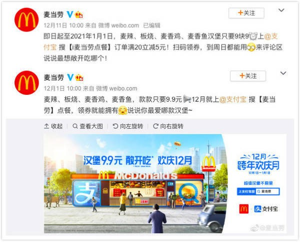 """快餐市场新生变局,巨头如何讲好""""中国故事""""?"""