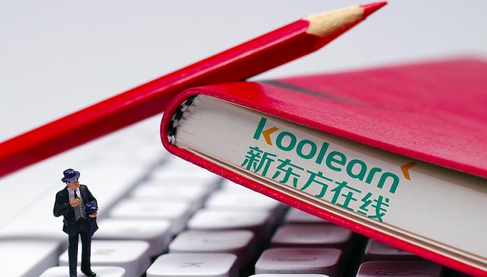 继续加码K12业务 新东方在线预计中期亏损近7亿