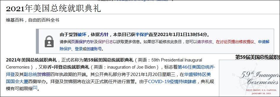 """特朗普""""就职""""拜登""""被捕""""?维基百科上演词条保卫战"""