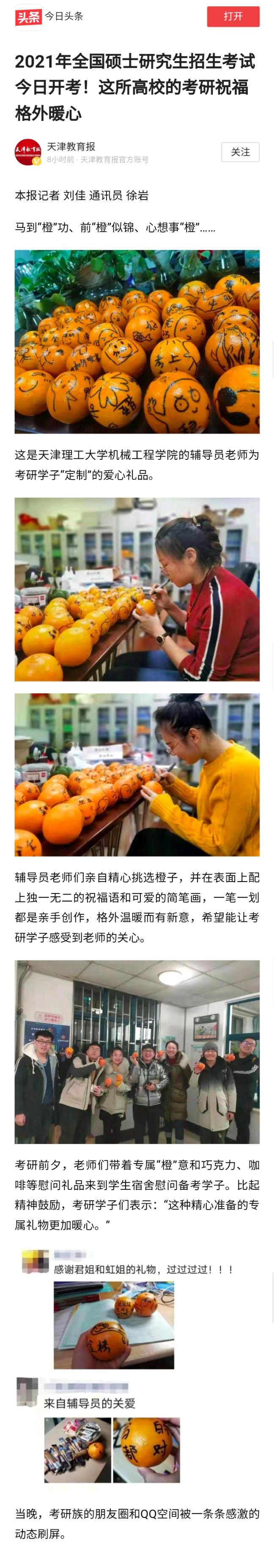 媒体矩阵 |天津教育报:2021年全国硕士研究生招生考试今日开考!这所高校的考研祝福格外暖心图片