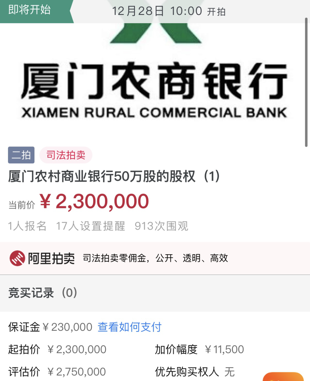 【太平洋在线】厦门农商银行IPO排队迟迟未果 4350万股却遭二次拍卖
