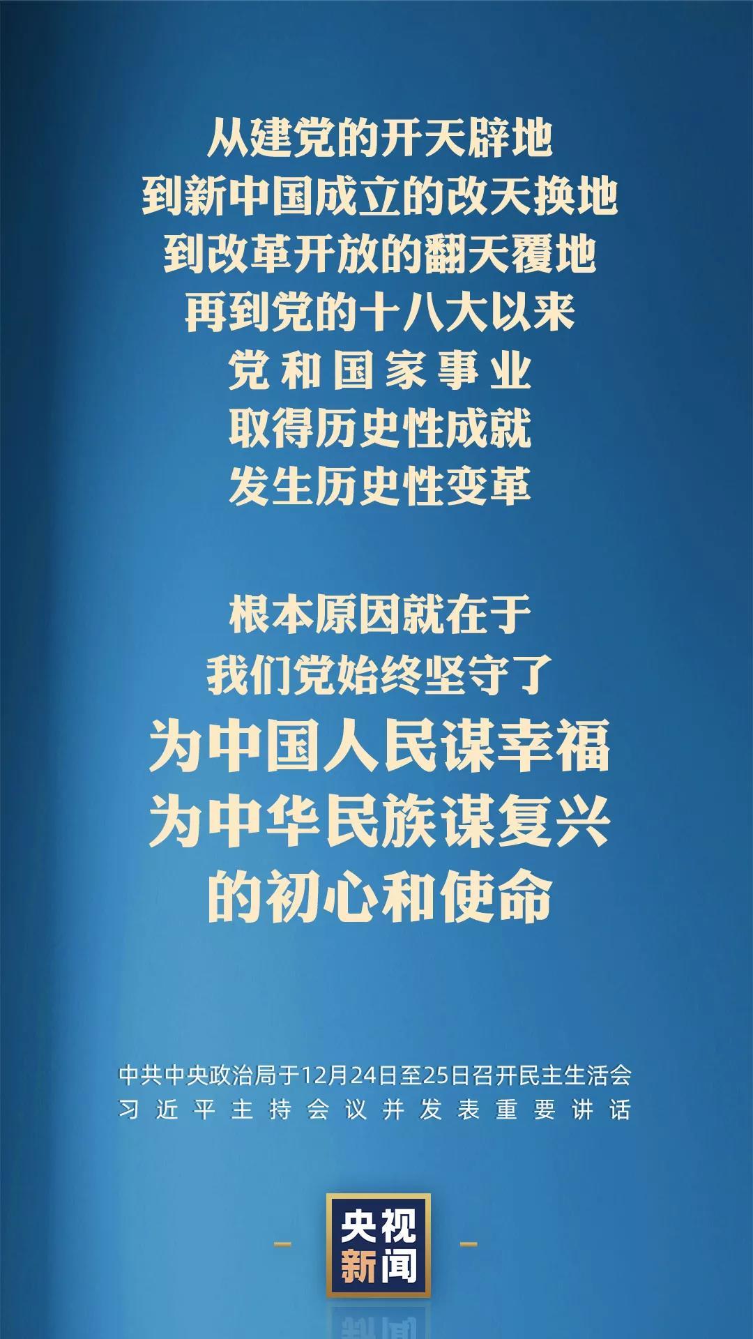 中央政治局召开民主生活会 明确2021年工作方向图片