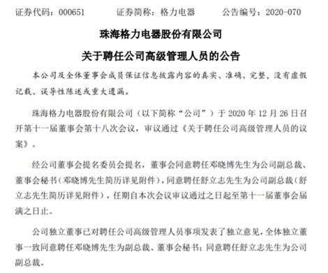 """格力迎来新董秘:邓晓博财务背景出身 讲好""""中国制造""""故事受关注"""