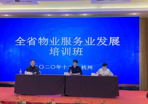 全省物业服务业发展培训班在杭州举办图片