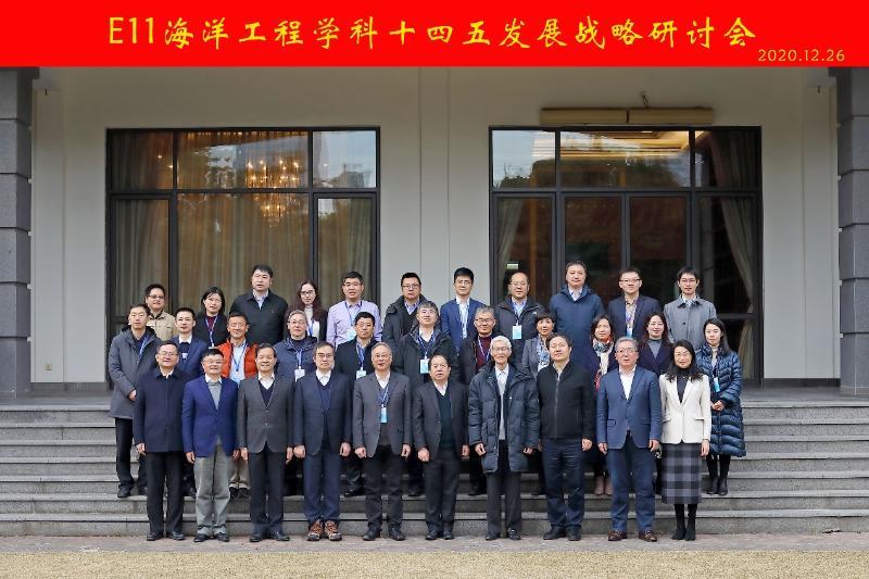 """国家自然科学基金委""""海洋工程学科十四五发展战略研讨会""""在上海召开"""