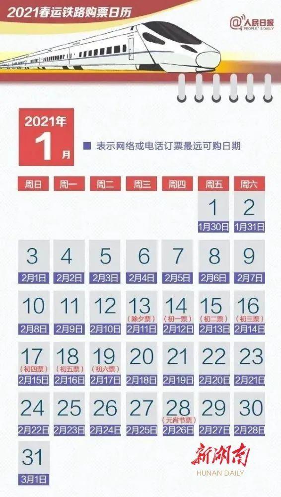 2021年春运1月28日开启 30日起可购明年春运首日火车票图片