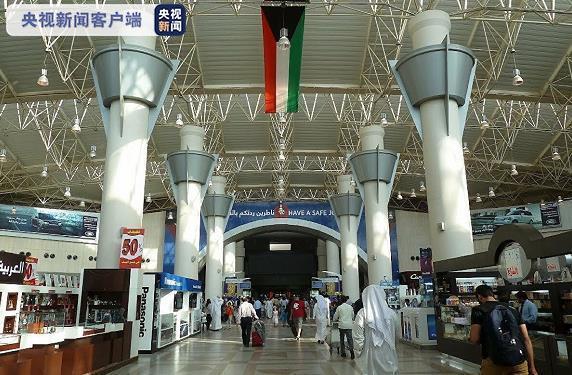 科威特将从1月2日起恢复国际航班