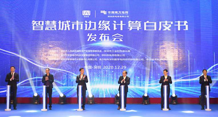 深智城联合南方电网深圳供电局重磅发布《智慧城市边缘计算白皮书》