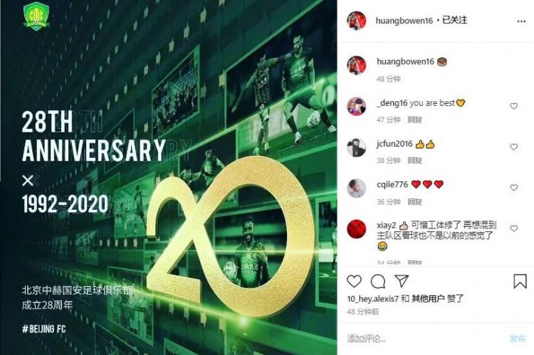 北京国安迎28岁生日,黄博文INS晒图祝福老东家