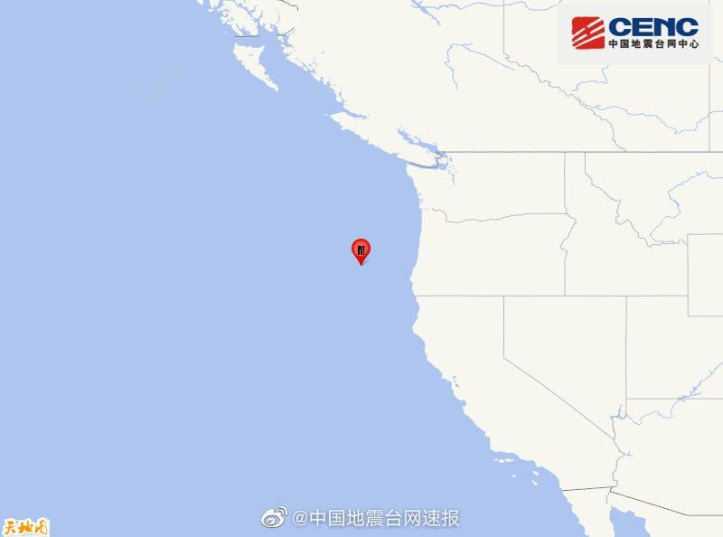 美国俄勒冈州沿岸远海发生5.3级地震 震源深度10公里