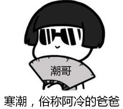 """冻҉冻҉冻҉!""""霸王级""""寒潮来袭!请注意保暖防寒图片"""