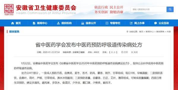 安徽省中医学会发布中医药预防呼吸道传染病处方