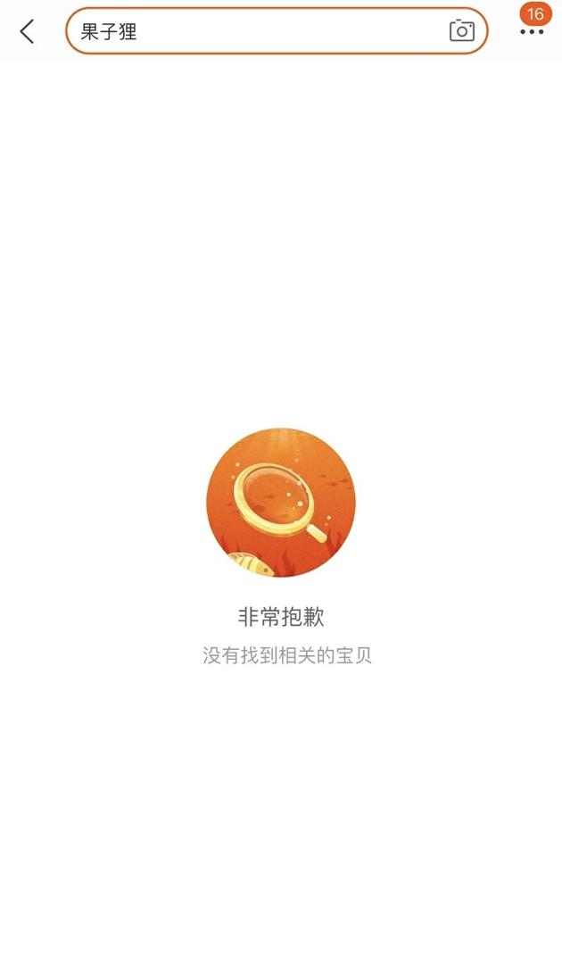 """淘宝禁售""""野味"""":输入相关词汇"""