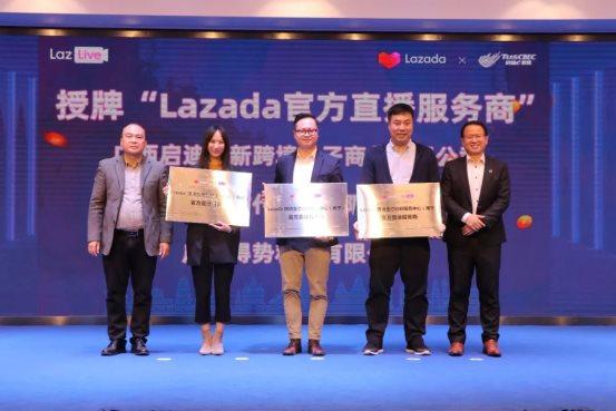 Lazada直播大赛大满贯---淘星时代硕果累累,战绩辉煌