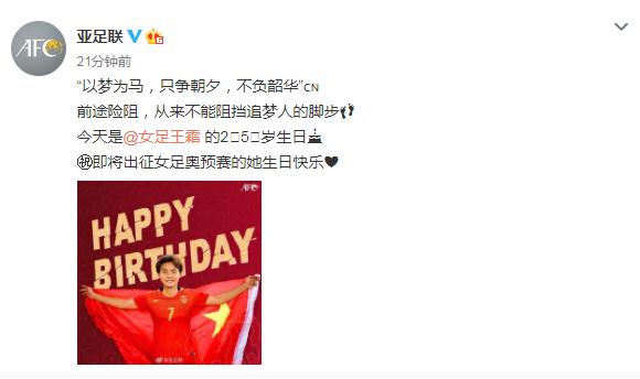 王霜25岁生日,亚足联官方送祝福