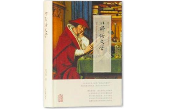 沈卫荣:中国的人文学术研究应该