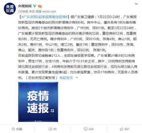 广东发现6起家庭聚集性新型冠状