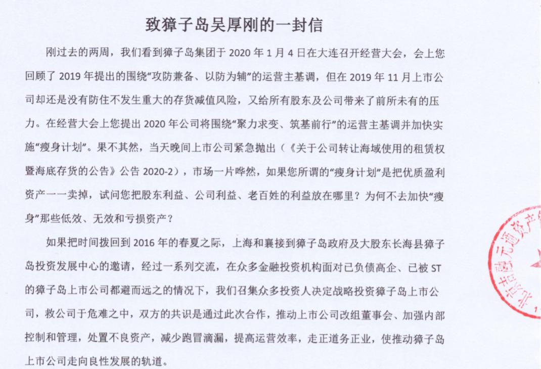 倡议罢免董事长吴厚刚 獐子岛二股东提四点问询