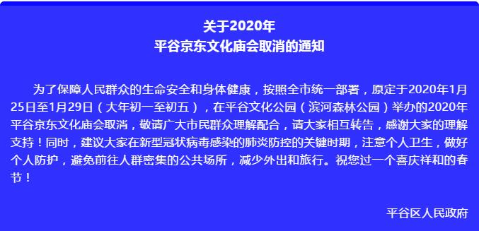 平谷取消京东文化庙会图片