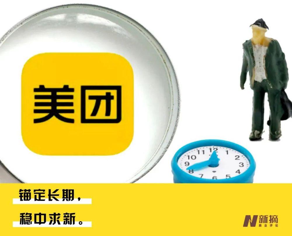 """透视美团Q3财报:小步""""慢跑"""",平淡为真"""