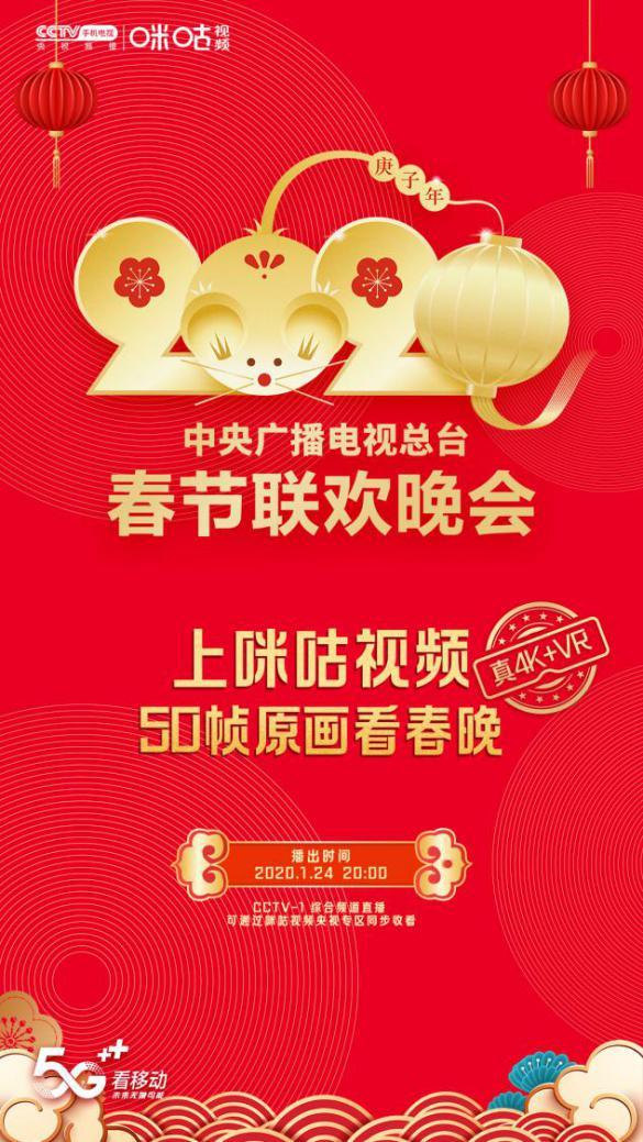 中国移动咪咕助力中央广播电视总台打造历史首场4K+VR春晚直播