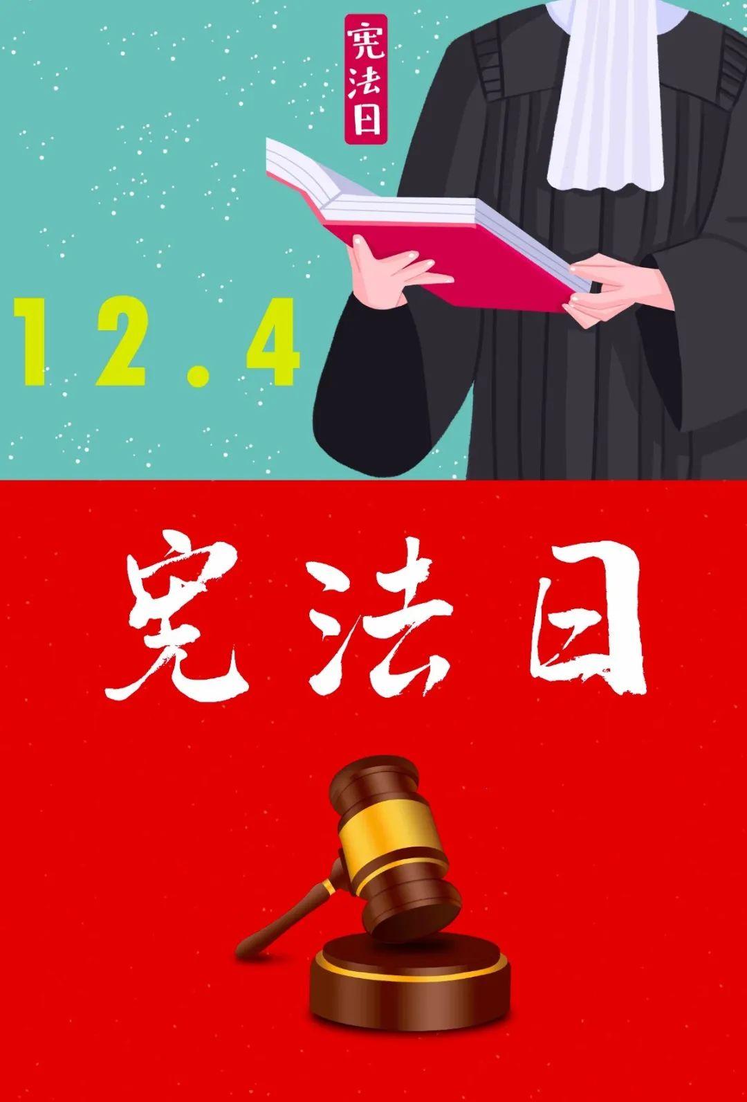 """""""12·4""""国家宪法日丨我校学子设计的精美海报来了!图片"""