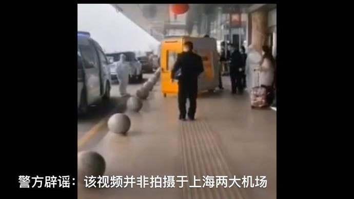 虹桥机场将发烧者装密封箱运走?上海警方辟谣:事发地非上海图片