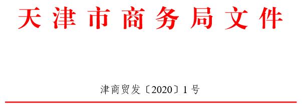 市商务局关于印发2020年开拓国际市场展会推荐目录的通知