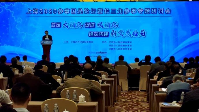 在上海开的这场会,上海、江苏、浙江、安徽政府参事都来了图片