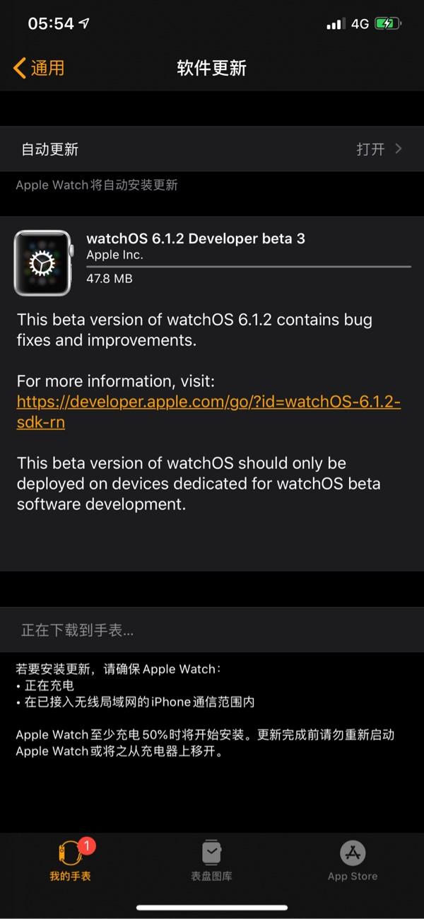 苹果watchOS 6.1.2开发者预览版Beta 3推送