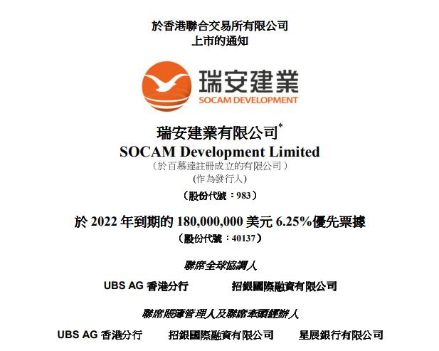 瑞安建业发行6.25%利率1.8亿美元优先票据