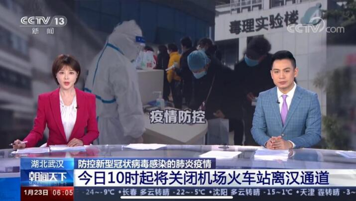武汉最新疫情应急响应措施 确诊病例达444例 武汉离汉通道关闭