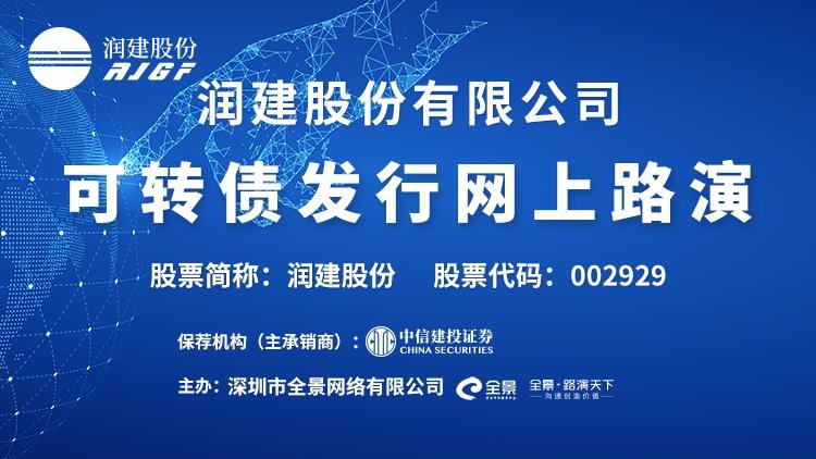[预告]润建股份可转债发行网上路演12月4日下午在全景网举办