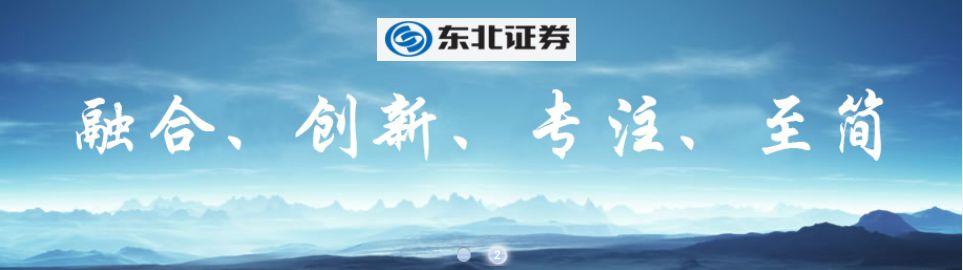【东北晨会1203】万业企业事件点评、梦百合非公开增发点评、理想汽车(LI.O)动态点评