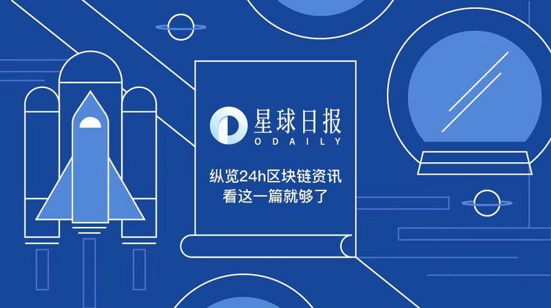 星球日报 | 香港金管局将与泰国央行合作央行数字货币;孙宇晨与苹果联创Steve Wozniak共进午餐