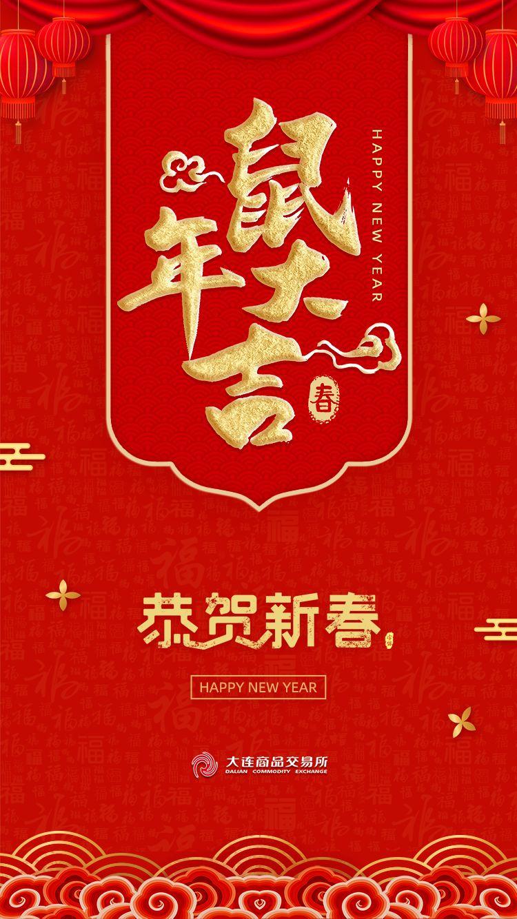 大商所恭祝社会各界新春快乐