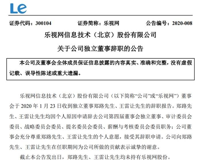 乐视网:两独立董事辞职,董事会成员低于法定最低人数