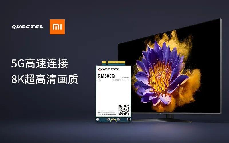 小米电视大师 82 英寸至尊版搭载的移远通信 RM500Q 5G 模组已规模化量产