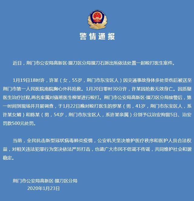 荆门市处置一起殴打医生案件 打人者治安拘留5日