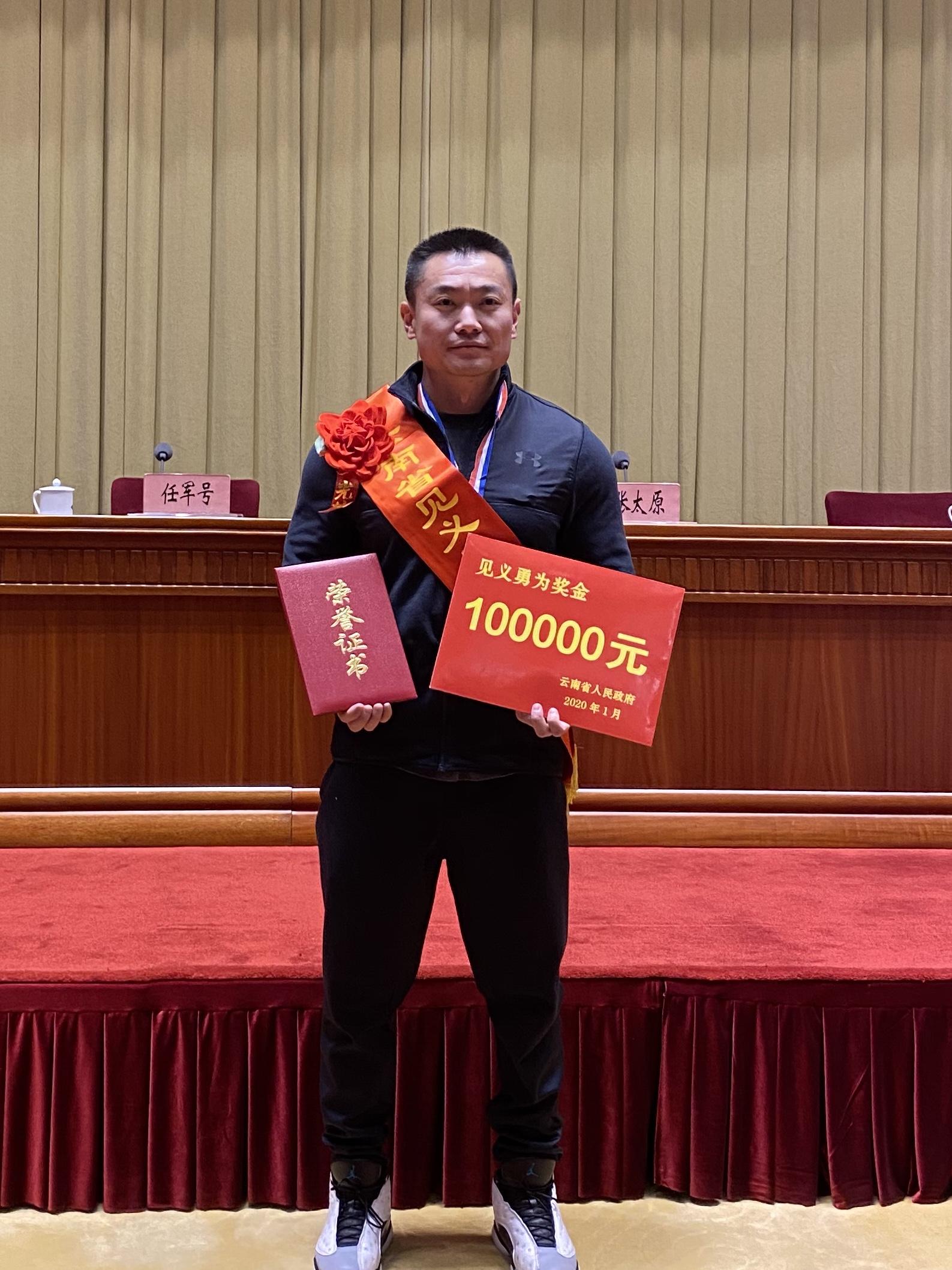 中国光大银行昆明分行员工获评2019年度云南省见义勇为先进个人及昆明市见义勇为先进个人称号