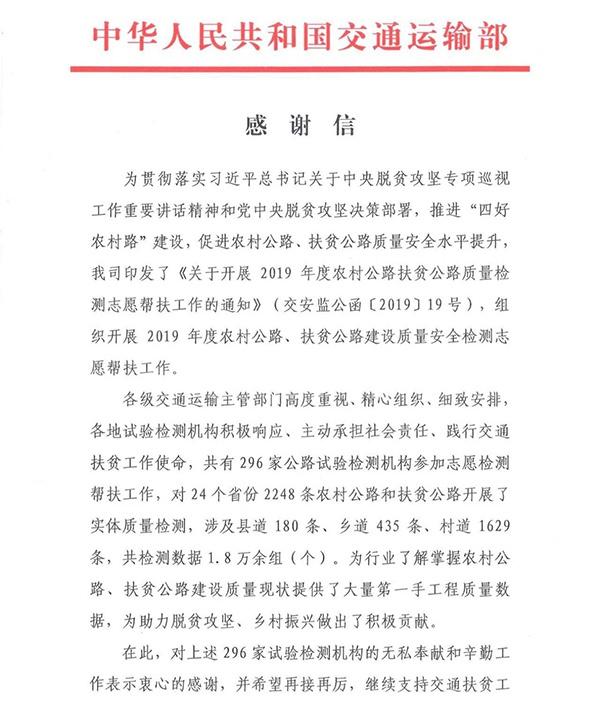 衡阳开展农村扶贫公路质量检测志愿帮扶获交通运输部表扬