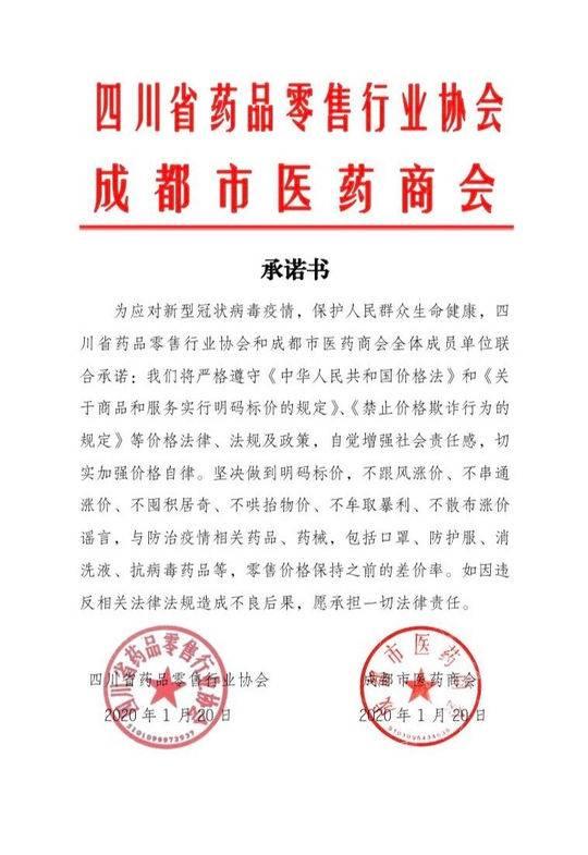 四川口罩药品不涨价 省市药品零售商协会联合发布承诺