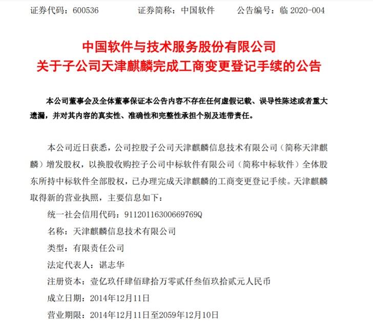 天津麒麟、中标软件整合实质完成