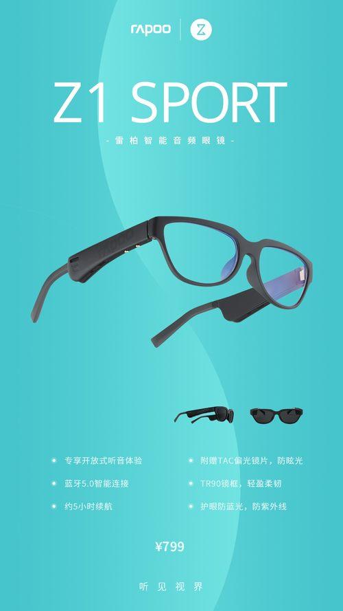 出街新潮流 雷柏Z1 Sport智能音频眼镜图赏