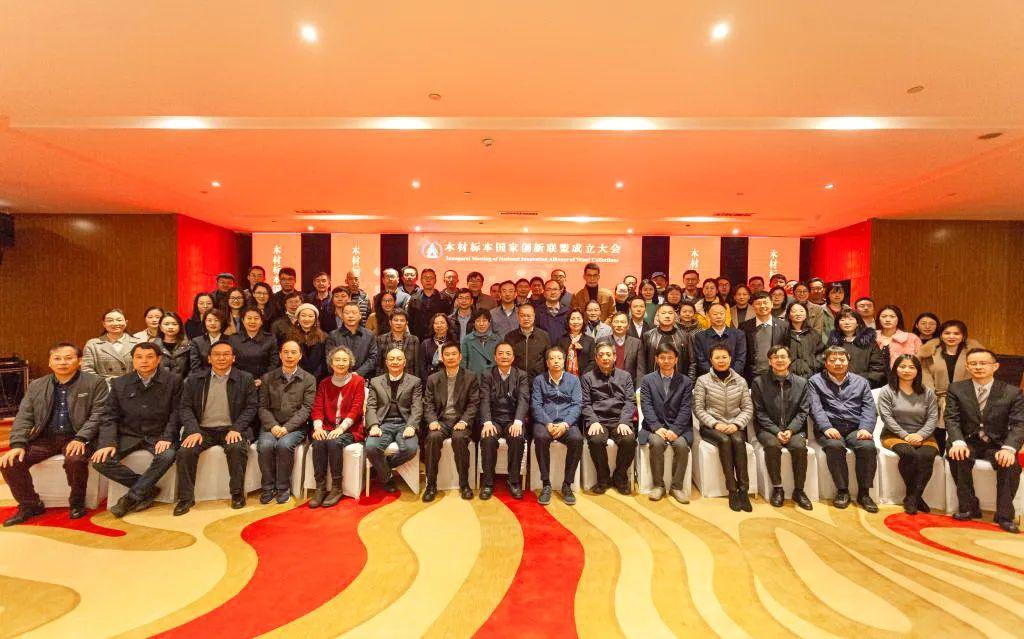 浙江农林大学承办木材标本国家创新联盟成立大会暨首届中国木材标本学术研讨会图片