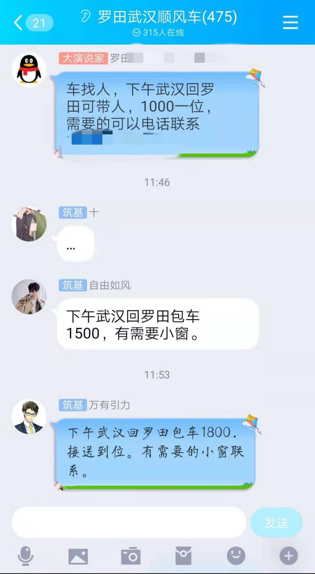 """武汉防疫情""""封城"""" 拼车司机涨价10倍带人离开"""
