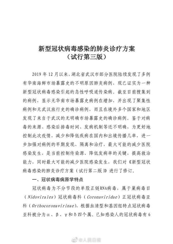新版新型肺炎诊疗方案:已出现无武汉旅行史的确诊病例图片